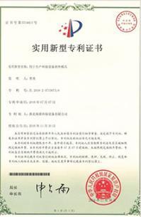 荣誉资质证书2